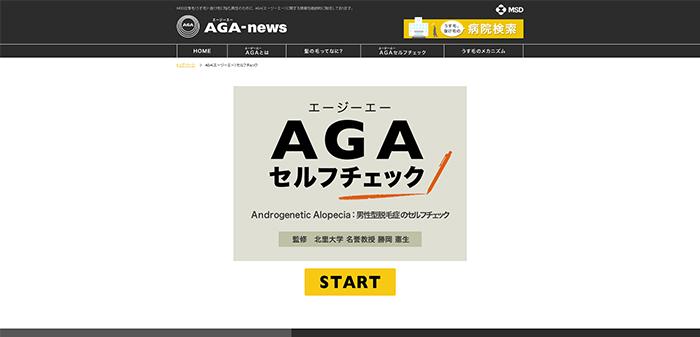 AGA-newsイメージ