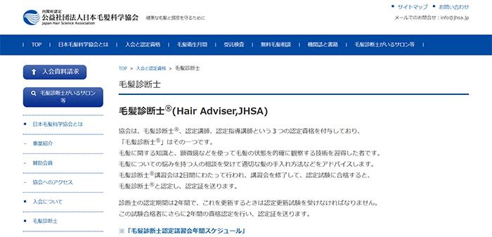 公益社団法人日本毛髪科学協会イメージ